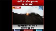 फतेहपुर रेलवे स्टेशन: सेल्फी का शौक युवक को पड़ गया महंगा, गंवानी पड़ी जान