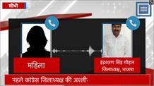 बीजेपी नेता की गंदी बात...पति से परेशान महिला पर फेंक रहा डोरे Audio viral