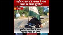शहीद-ए-आज़म के सम्मान में भारत भ्रमण पर निकले मुरलीधर, देखना चाहते हैं देश का कोना-कोना