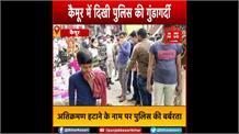 अतिक्रमण हटाने के नाम पर पुलिस की बर्बरता,छठ पर्व कासामानबेच रहे दुकानदारों की जमकर की पिटाई