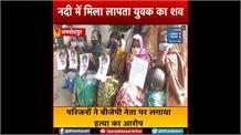 जमशेदपुर: खड़काई नदी में मिला लापता युवक का शव, परिजनों ने BJP नेता पर लगाया हत्या का आरोप