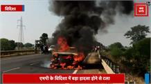MP में भीषण सड़क हादसा, जोरदार टक्कर में कार और बाइक में लगी आग