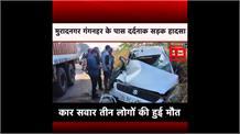 Ghaziabad:डिवाइडर से टकराई तेज रफ्तार कार,चली गई तीन लोगों की जान