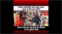 अलीगढ़: रोडवेज़ कर्मचारियों और बाइक सवार युवकों में बीच सड़क पर हुई मारपीट.......