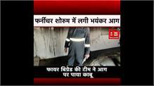 मुज़फ़्फरनगर: फर्नीचर शोरुम में लगी भयंकर आग, इतने रुपए का हुआ नुकसान .....