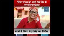 'बिहार में का बा' वाली नेहा सिंह के नए गाने पर विवाद