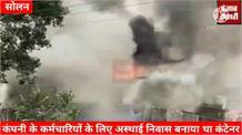 Solan में कंटेनर में लगी भयंकर आग, कंटेनर में रहते थे कर्मचारी