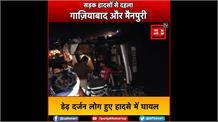 हादसों से दहला गाज़ियाबाद और मैनपुरी, एक यात्री की जलकर मौत, डेढ़ दर्जन बाराती हुए घायल