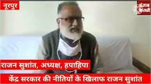 राजन सुशांत ने सरकार के सामने रखी ये मांग, चेतावनी देकर बोले- पूरी नहीं हुई तो इस दिन करेंगे आंदोलन