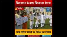 बिहार में अब तक नहीं शुरू हुई धान की खरीददारी,विधानसभा के बाहर विपक्ष ने सरकार को ऐसे घेरा,देखिए वीडियो