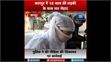सुनिए 'लव जेहाद' का दंश झेल रही पीड़िता की दास्तान
