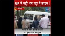 Uttar Pradesh में बदमाशों के हौसले बुलंद , बुलंदशहर में सर्राफा व्यापारी की हत्या