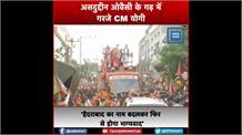 ओवैसी के गढ़ में गरजे Yogi, 'हैदराबाद का नाम बदलकर फिर से होगा भाग्यवाद'