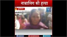 कुशीनगर में नाबालिग की गला रेतकर हत्या, परिजनों ने जताई रेप की आशंका