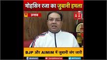 मंत्री मोहसिन रजा का जुबानी हमला, ओवैसी की पार्टी हिंदू विरोधी, इतनी नफरत है तो पाकिस्तान जा सकते है