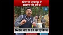 बिहार के भागलपुर में किसानों की क्या है स्थिति और MSP की हकीकत