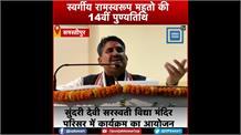 स्वर्गीय रामस्वरूप महतो की 14वीं पुण्यतिथि पर श्रद्धांजलि सभा का आयोजन, रामसूरत राय ने की शिरकत