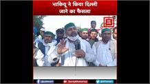 Farmer Protest: भाकियू करेगा दिल्ली के लिए कूच, राकेश टिकैत ने किया एलान