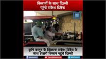 कृषि बिल के विरोध में पूरे लाव लश्कर दिल्ली पहुंचे राकेश टिकैत, देखिए तस्वीरें