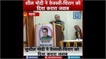 सुशील मोदी ने तेजस्वी-चिराग को दिया करारा जवाब- '5 साल का अपना टर्म पूरा करेंगे नीतीश कुमार'