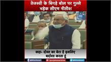 बिहार विधानसभा: तेजस्वी के बयान पर भड़ेक सीएम नीतीश, कहा- दोस्त का बेटा है इसलिए बर्दाश्त करता हूं