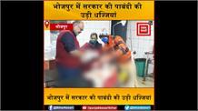 शादी समारोह में हर्ष फायरिंग के दौरान गोली लगने से किशोर जख्मी,हालत गंभीर