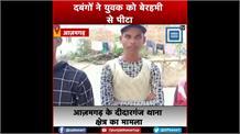 बैटरी चोरी के शक में युवक को पेड़ से बांधकर बेरहमी से पीटा, एक आरोपी गिरफ्तार