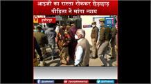 हमीरपुर: आइजी का रास्ता रोककर छेड़छाड़ पीड़िता ने मांगा न्याय, रो-रो कर लगाई न्याय की गुहार