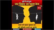 Bareilly में दर्ज हुआ 'Love Jihad' का पहला केस, छात्रा से जबरन धर्म परिवर्तन कराने का आरोप