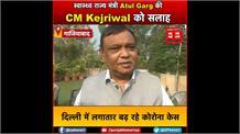स्वास्थ्य राज्य मंत्री Atul Garg की CM Kejriwal को सलाह, 'कोरोना को लेकर सीएम योगी से करनी चाहिए बात'