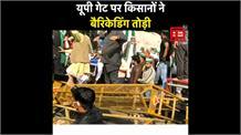 कृषि बिल: यूपी गेट पर डटे किसान, बैरिकेडिंग तोड़कर दिल्ली जाने का किया प्रयास