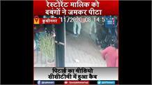 #CCTV   कुशीनगर: खाना खाया और चल दिए पैसे मांगे तो किया बुरा हाल, सीसीटीवी में कैद पिटाई