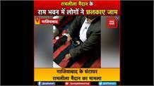 रामलीला मैदान के राम भवन में लोगों ने छलकाए जाम, शराब पीने का VIDEO VIRAL