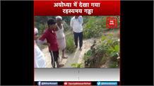 राम नगरी अयोध्या में देखा गया रहस्यमय गड्ढा,तंत्र मंत्र को लेकर गड्ढा खोदे जाने की आशंका !