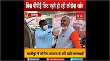 गाजीपुर में बड़ी लापरवाही, बिना पीपीई किट पहने हो रही कोरोना जांच