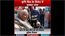 अलीगढ़: कृषि बिल के विरोध में चक्का जाम, पुलिस जाम खुलवाने में विफल, जाम में फंसे आम जन