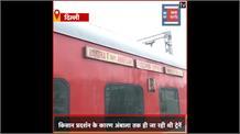 Punjab में रेल यात्रा बहाल होने के बाद पहली पैसेंजर ट्रेन New Delhi से रवाना