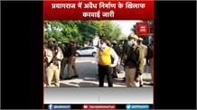 प्रयागराज: योगी राज में अवैध निर्माण करने वालों की खैर नही, कार्रवाई लगातार जारी