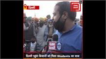 Delhi पहुंचे Farmers को मिला Students का साथ, देखें कैसे हो रहा प्रदर्शन