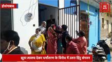 झूठा लालच देकर धर्मांतरण के विरोध में उतरे हिंदू संगठन, बजरंग दल हिंदू परिषद ने TI को सौंपा ज्ञापन