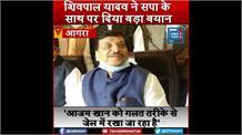 शिवपाल यादव ने सपा के साथ पर दिया बड़ा बयान, 'प्रसपा के बिना यूपी में नहीं बनेगी सरकार'