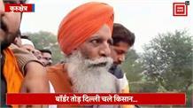 Haryana बॉर्डर की 'दीवारें' तोड़ Delhi कूच कर गए किसान, देखती रह गई पुलिस !
