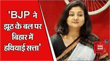 BJP और ओवैसी पर बरसीं शालिनी यादव, कहा- NDA को झूठ के बल पर बिहार में मिली जीत