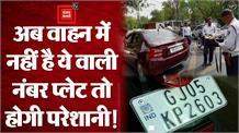High-Security Registration Plate के बिना चला रहे हैं Vehicle तो हो सकती है ये परेशानी!