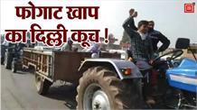 ट्रैक्टर-ट्रॉलियों का काफिला लेकर Delhi रवाना हुई फोगाट खाप, Tikri Border पर डालेंगे डेरा
