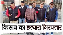 किसान की हत्या कर ट्रैक्टर लूटने वाला इनामी बदमाश 11 साल बाद काबू