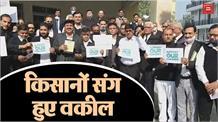 खाप, कर्मचारियों और कलाकारों के बाद अब वकीलों ने भी किसान आंदोलन को दिया अपना समर्थन