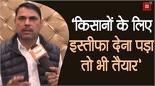 किसान आंदोलन को लेकर बरोदा से कांग्रेस विधायक इंदुराज नरवाल से खास बातचीत