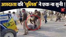Police के पांव में पड़कर गिड़गिड़ाता रहा अन्नदाता, लेकिन आगे जाने नहीं दी अनुमति !