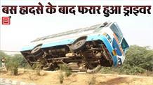 दिल्ली हिसार हाइवे पर पलटी बस, हल्ख अटकी 46 लोगों की जान